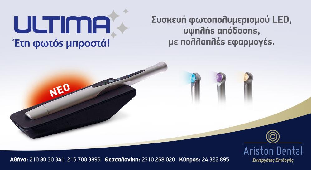Συσκευή φωτοπολυμερισμού LED, υψηλής απόδοσης, με πολλαπλές εφαρμογές