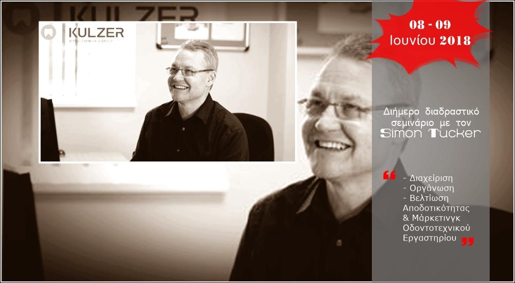 Διήμερο διαδραστικό σεμινάριο από την Kulzer με τον Simon Tucker