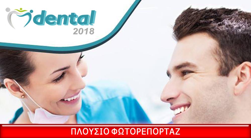 Η DENTAL 2018 με το φακό του toothnews.gr!