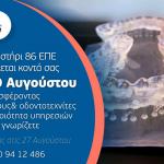 Το Εργαστήρι 86 ΕΠΕ θα βρίσκεται κοντά σας μέχρι 10 Αυγούστου