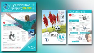 Ο νέος κατάλογος ορθοδοντικών προσφορών 2018-2019
