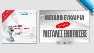 ΠΡΟΣΦΟΡΑ ψηφιακού χρωματολήπτη SpectroShade Micro