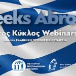 Νέα κύκλος webinars από την ΕΛΛ.Π.Ε