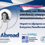 3rd Webinar Greeks Abroad της E.Π.Ε