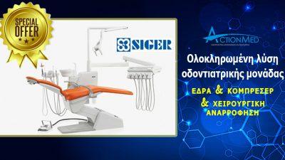 Ολοκληρωμένη λύση οδοντιατρικής μονάδας
