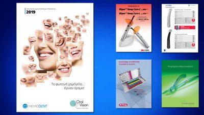 Κατάλογος Οδοντιατρικών Προϊόντων