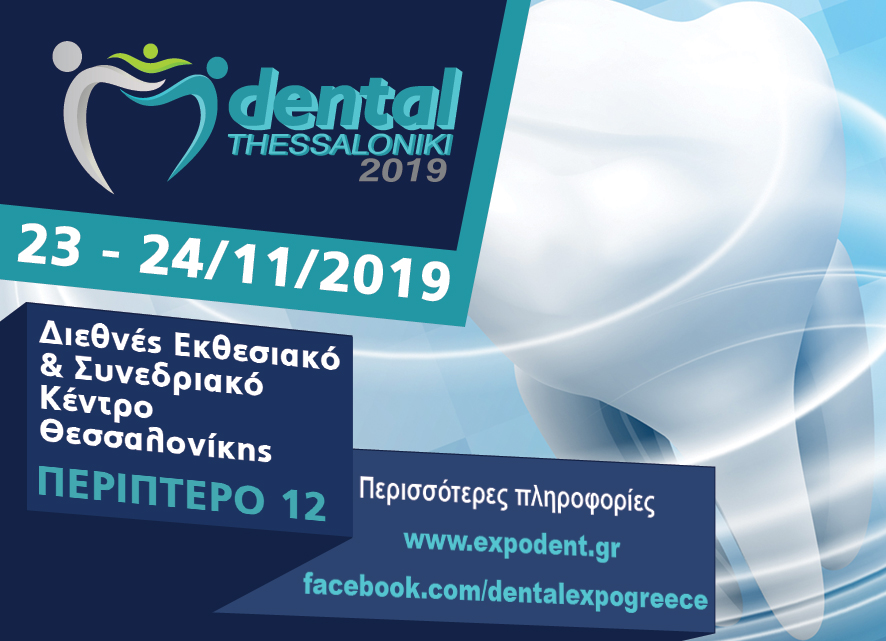 Dental THESSALONIKI 2019