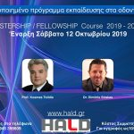 HALD: Mastership / Fellowship Course 2019 - 2020. Έναρξη 12 Οκτωβρίου