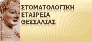 6ο Συνέδριο της Στοματολογικής Εταιρείας Θεσσαλίας