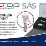 Σύστηµα SNAP-ON ABUTMENT