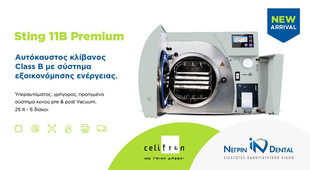 NEΑ ΑΦΙΞΗ: Αυτόκαυστος κλίβανος CLASS B Sting 11B Premium – Celitron