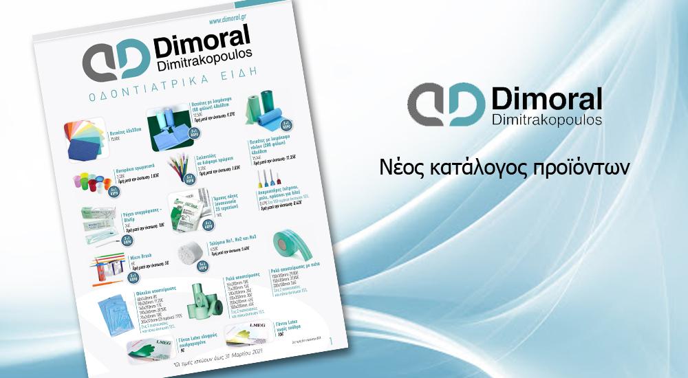 Νέος κατάλογος προϊόντων από την Dimoral Δημητρακόπουλος
