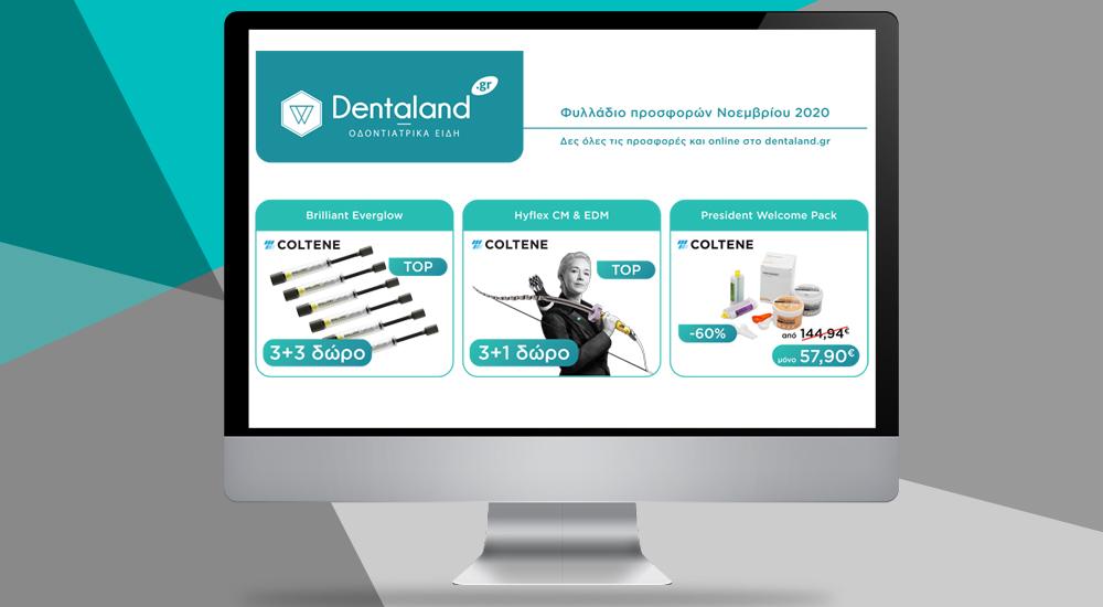 Δείτε τις νέες προσφορές Νοεμβρίου στο dentaland.gr