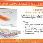 NovoMatrix το μόσχευμα μαλακών ιστών επόμενης γενιάς