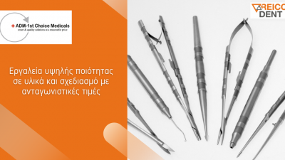 """ REIKO DENT, GERMANY 🇩🇪 – DENTAL INSTRUMENTS "" από την ADM – 1st Choice Medicals"