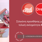 ΠΡΟΣΦΟΡΑ από την MEDICROSS & την dreve για το ΠΡΩΤΟ ΤΡΙΜΗΝΟ ΤΟΥ ΧΡΟΝΟΥ | Για οδοντιάτρους